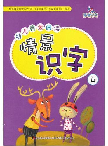 幼儿启蒙阅读情景识字(4)