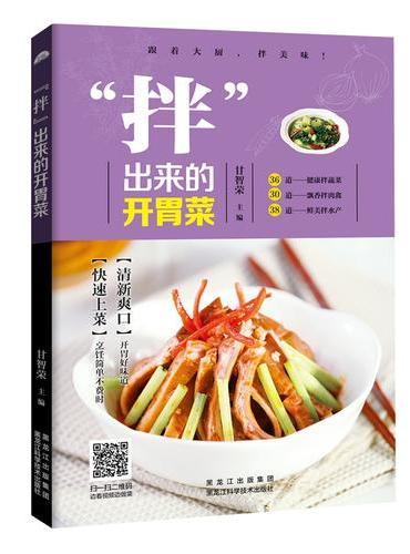 """""""拌""""出来的开胃菜(快速上菜,烹饪简单不费时;清爽怡人,精致开胃好味道!)"""