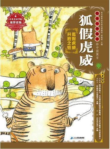 绘本中华故事·中国寓言·狐假虎威