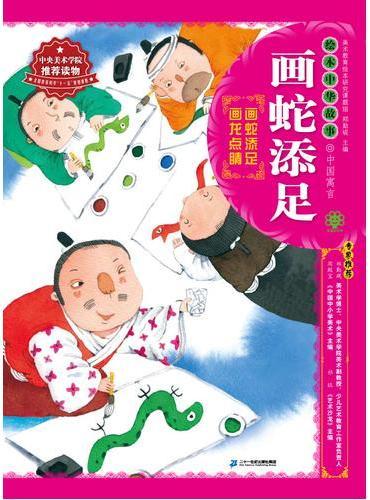 绘本中华故事·中国寓言·画蛇添足