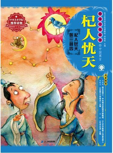 绘本中华故事·中国寓言·杞人忧天