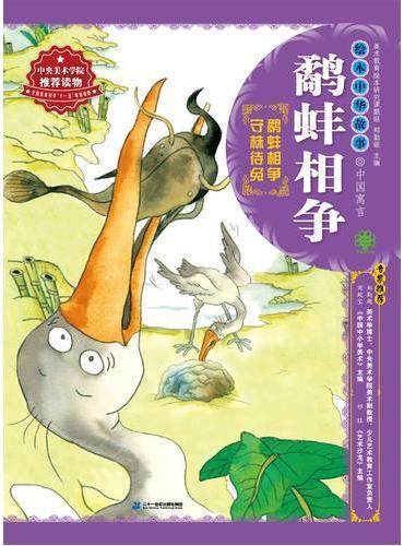绘本中华故事·中国寓言·鹬蚌相争