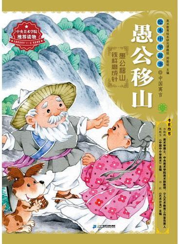 绘本中华故事·中国寓言·愚公移山