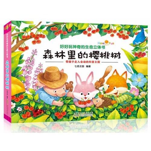 安徽少年儿童出版社 好好玩神奇的生命立体书 森林里的樱桃树