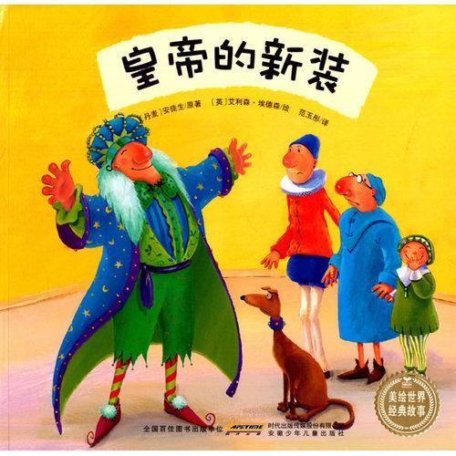 安徽少年儿童出版社 美绘世界经典故事 皇帝的新装