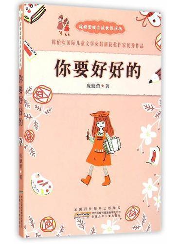 安徽少年儿童出版社 庞婕蕾暖意成长悦读坊 你要好好的