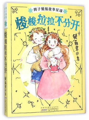 安徽少年儿童出版社 辫子姐姐故事星球 辫子姐姐故事星球梭梭拉拉不分开