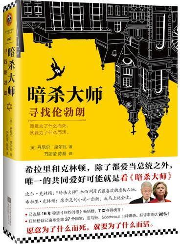 暗杀大师:寻找伦勃朗(全球口碑爆表!37国读者持续追看16年)