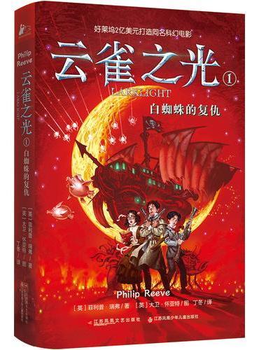 《云雀之光》系列全3册(1-3)(风靡欧美的儿童科幻小说三部曲套装!)