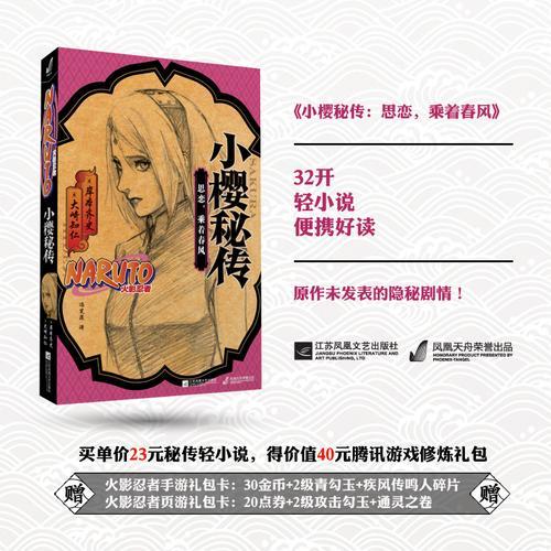 鹿丸秘传+小樱秘传(套装共2册)