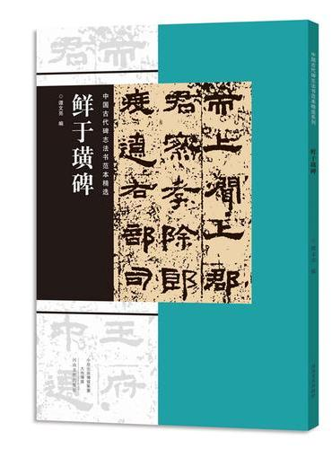 中国古代碑志法书范本精选  鲜于璜碑