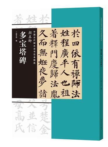 中国古代碑志法书范本精选  颜真卿《多宝塔碑》》