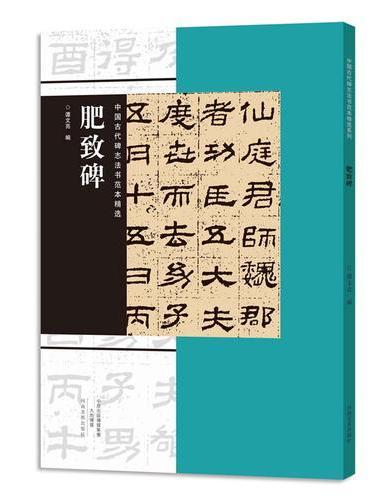 中国古代碑志法书范本精选  肥致碑