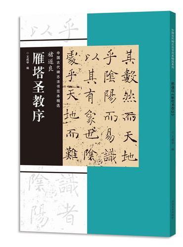 中国古代碑志法书范本精选  褚遂良《雁塔圣教序》