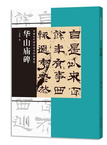 中国古代碑志法书范本精选  华山庙碑