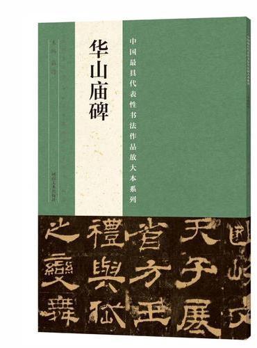 中国最具代表性书法作品放大本系列  华山庙碑