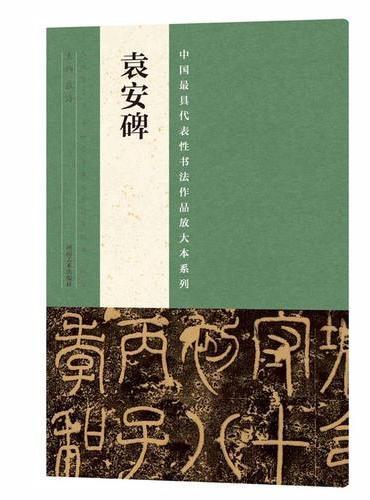 中国最具代表性书法作品放大本系列  袁安碑