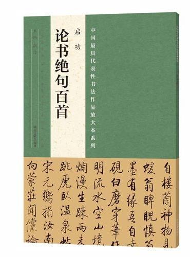 中国最具代表性书法作品放大本系列  启功《论书绝句百首》
