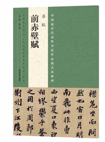 中国最具代表性书法作品放大本系列  苏轼《前赤壁赋》