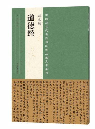 中国最具代表性书法作品放大本系列  赵孟頫《道德经》