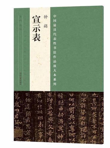 中国最具代表性书法作品放大本系列  钟繇《宣示表》