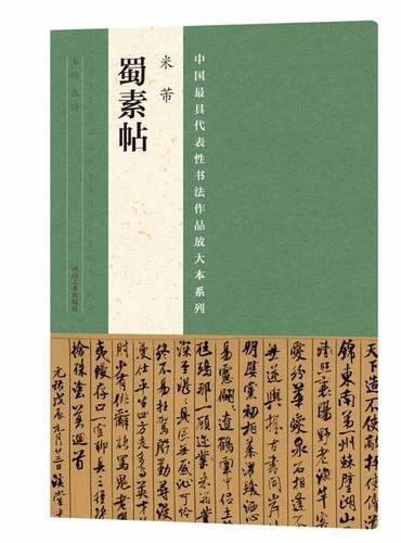 中国最具代表性书法作品放大本系列  米芾《蜀素帖》