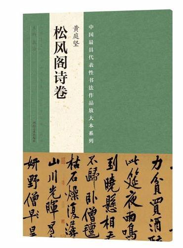 中国最具代表性书法作品放大本系列  黄庭坚《松风阁诗卷》