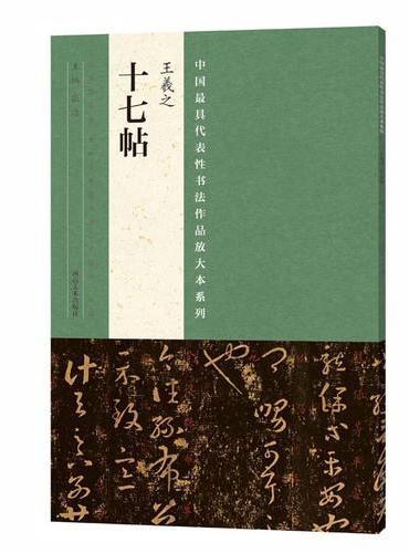 中国最具代表性书法作品放大本系列  王羲之《十七帖》