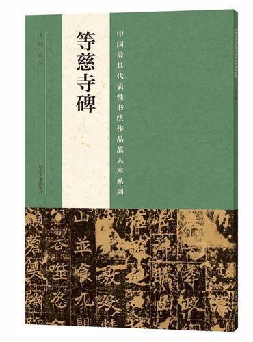 中国最具代表性书法作品放大本系列  等慈寺碑