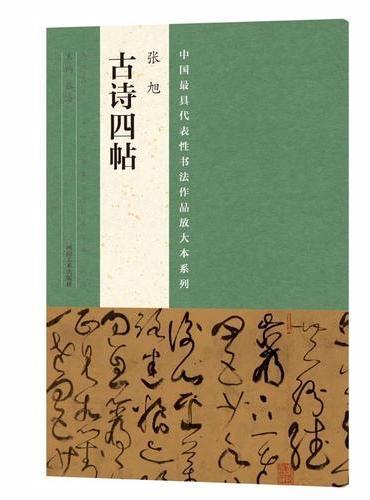 中国最具代表性书法作品放大本系列  张旭《古诗四帖》