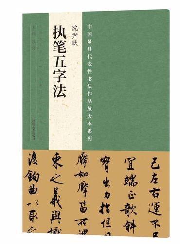 中国最具代表性书法作品放大本系列  沈尹默《执笔五字法》