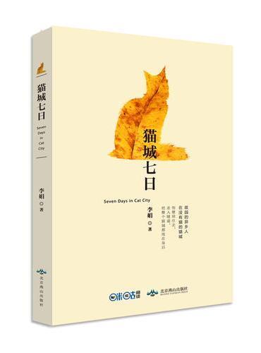 猫城七日(长篇小说)