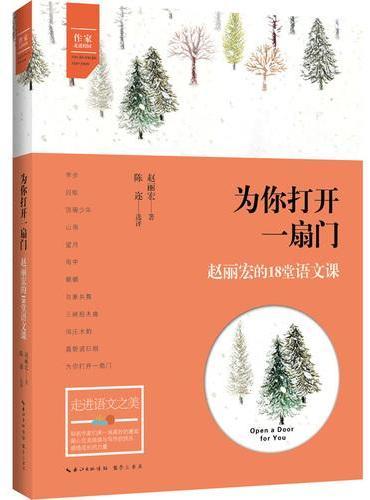 为你打开一扇门——赵丽宏的18堂语文课