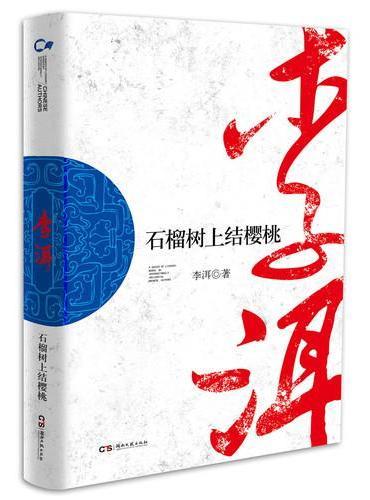 走向世界的中国丛书(第三辑):石榴树上结樱桃