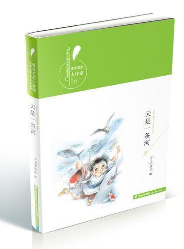 """""""课本里的大作家——中国儿童文学名家读本""""《天是一条河》"""