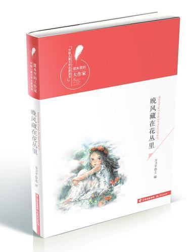 """""""课本里的大作家——中国儿童文学名家读本""""《晚风藏在花丛里》"""