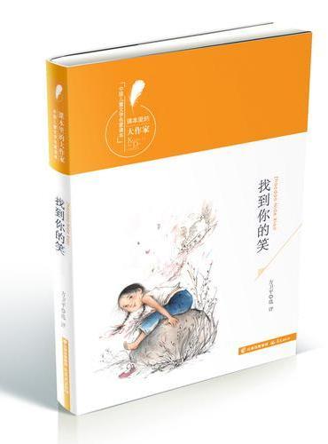 """""""课本里的大作家——中国儿童文学名家读本""""《找到你的笑》"""