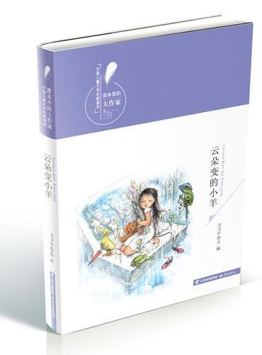 """""""课本里的大作家——中国儿童文学名家读本""""《云朵变的小羊》"""