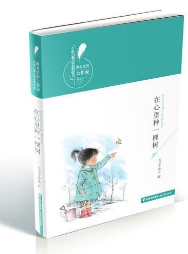 """""""课本里的大作家——中国儿童文学名家读本""""《在心里种一棵树》"""