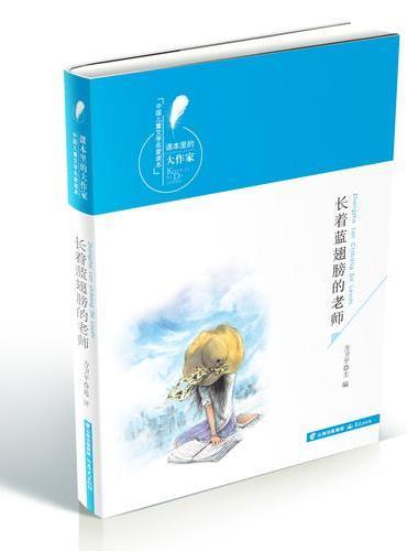 """""""课本里的大作家——中国儿童文学名家读本""""《长着蓝翅膀的老师》"""