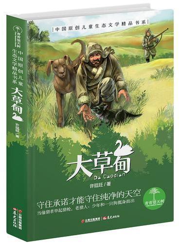 青青望天树·中国原创儿童生态文学精品书系:大草甸