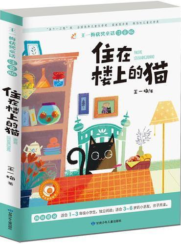 兔子的胡萝卜+蔷薇别墅的老鼠+书本里的蚂蚁+住在楼上的猫(套装共4册)王一梅获奖童话 彩色注音版冰心儿童文学奖 和孩子一起感受童年美好的童话