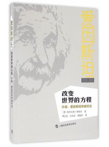 改变世界的方程——牛顿、爱因斯坦和相对论