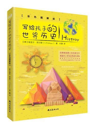 写给孩子的世界历史、世界地理、天文奥秘(彩色图解版)套装