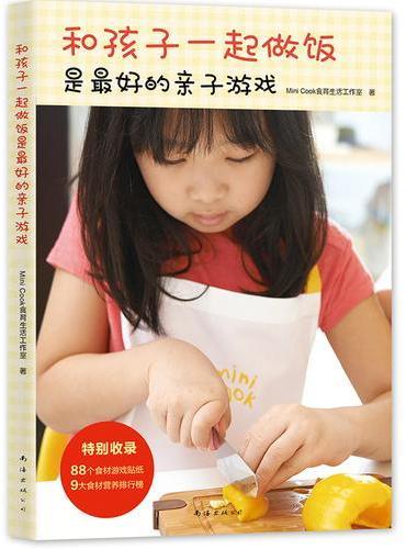 和孩子一起做饭是最好的亲子游戏