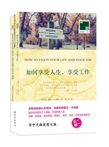 双语译林:如何享受人生,享受工作