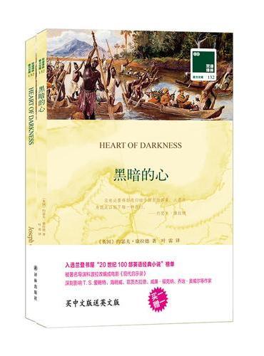 双语译林:黑暗的心