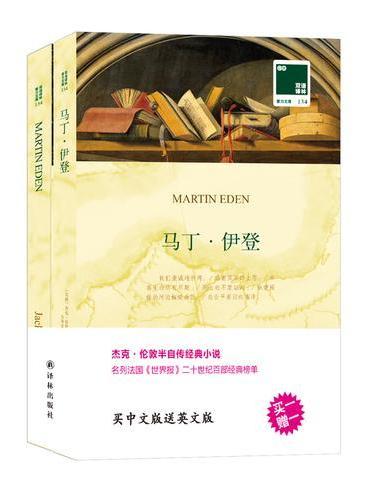 双语译林:马丁·伊登