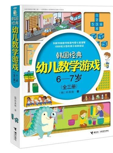 韩国经典幼儿数学游戏6—7岁(全三册)