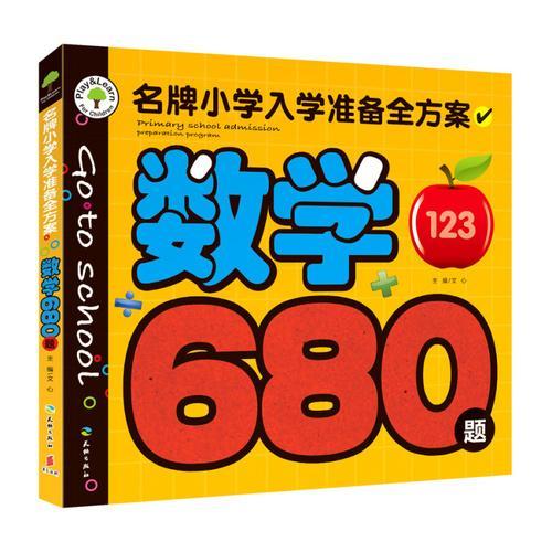 数学680题(精选百所名校考试题型,全面囊括幼小衔接内容,由易到难,学练结合,帮助孩子顺利升入名牌小学!)